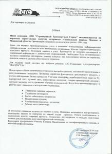 ООО СТС Личный
